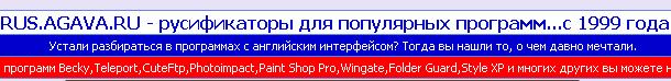 rus agava ru Раздел русификаторов от NH